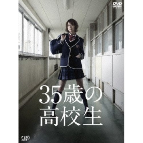 【送料無料】35歳の高校生 DVD-BOX 【DVD】
