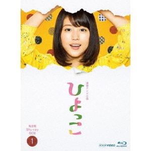 <title>連続テレビ小説 ひよっこ 完全版 Blu-ray 正規品スーパーSALE×店内全品キャンペーン BOX1</title>