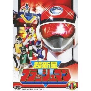 超新星フラッシュマン VOL.1 【DVD】