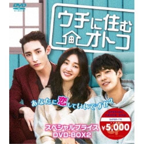 ふるさと割 再再販 ウチに住むオトコ スペシャルプライスDVD-BOX2 DVD