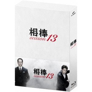 【送料無料】相棒 season 13 ブルーレイ BOX 【Blu-ray】