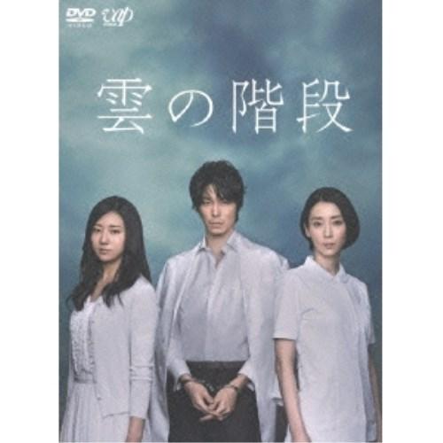 雲の階段 DVD-BOX 【DVD】