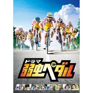 【送料無料】ドラマ『弱虫ペダル』 DVD BOX 【DVD】