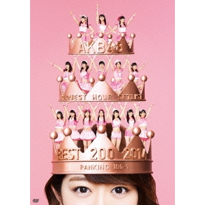 【送料無料】AKB48 リクエストアワーセットリストベスト200 2014 (100~1ver.) スペシャルDVD BOX 【DVD】