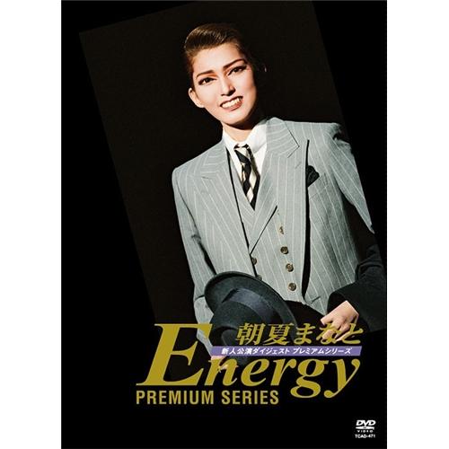 朝夏まなと「Energy PREMIUM SERIES」 【DVD】