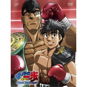 はじめの一歩 New Challenger DVD-BOX 【DVD】