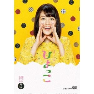 【送料無料】連続テレビ小説 ひよっこ 完全版 Blu-ray BOX3 【Blu-ray】