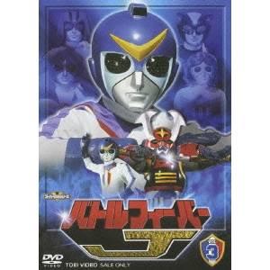 バトルフィーバーJ VOL.3 【DVD】