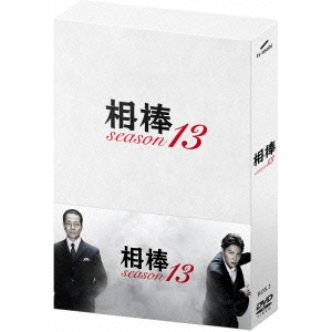【送料無料】相棒 season 13 DVD-BOX II 【DVD】