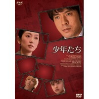 少年たち DVD-BOX(3枚組) 【DVD】