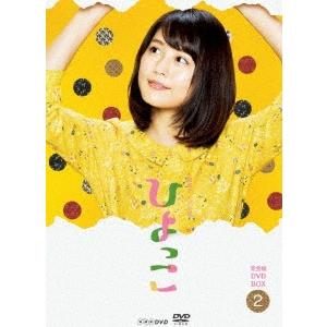 【送料無料】連続テレビ小説 ひよっこ 完全版 DVD BOX2 【DVD】