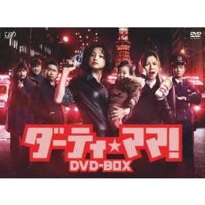 【送料無料】ダーティ★ママ! DVD-BOX 【DVD】