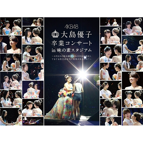 AKB48/大島優子卒業コンサート in 味の素スタジアム~6月8日の降水確率56%(5月16日現在)、てるてる坊主は本当に効果があるのか?~ スペシャルDVD BOX 【DVD】