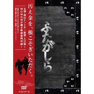 連続ドラマW ふたがしら DVD BOX 【DVD】