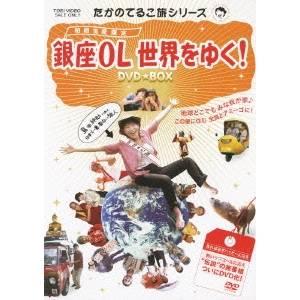 【送料無料】たかのてるこ旅シリーズ 銀座OL世界をゆく! DVD-BOX 【初回限定生産】 【DVD】