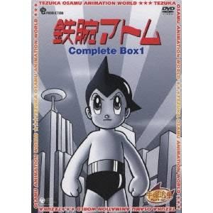 【送料無料】鉄腕アトム Complete BOX 1(期間限定) 【DVD】
