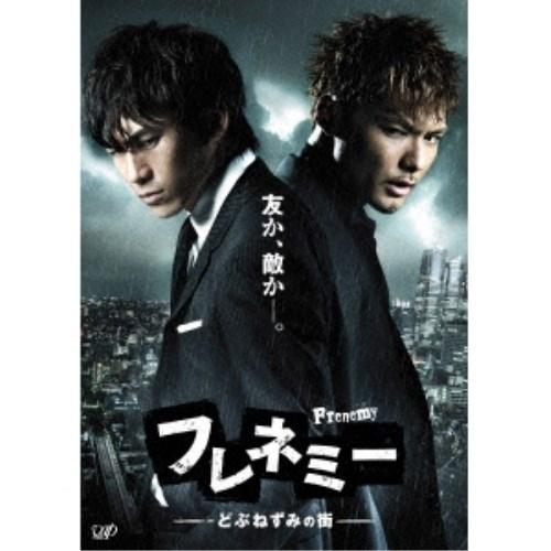 【送料無料】フレネミー -どぶねずみの街- DVD-BOX 【DVD】