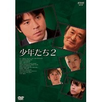 少年たち2 DVD-BOX(3枚組) 【DVD】