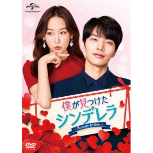 僕が見つけたシンデレラ~Beauty Inside~ DVD-SET1 【DVD】