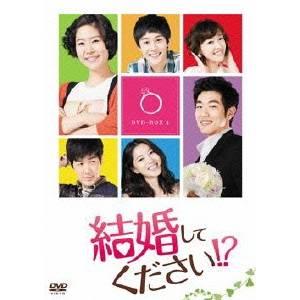 【送料無料】結婚してください!? DVD-BOX4 【DVD】
