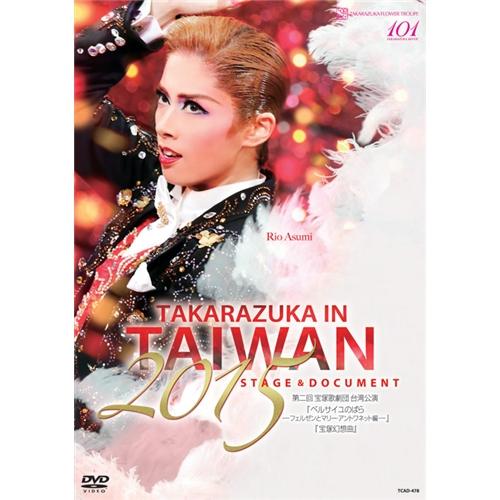 【送料無料】TAKARAZUKA in TAIWAN 2015 Stage & Document 【DVD】