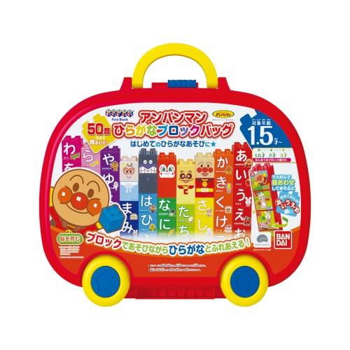 <title>アンパンマン ひらがなブロックバッグおもちゃ こども 子供 知育 割り引き 勉強 1歳6ヶ月</title>