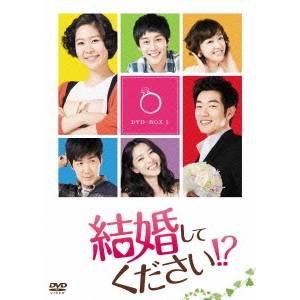 【送料無料】結婚してください!? DVD-BOX5 【DVD】