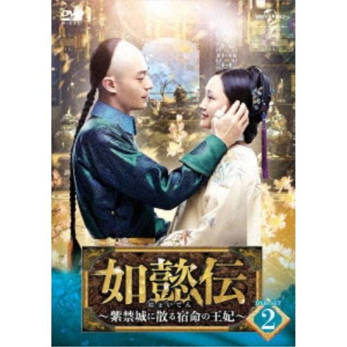 如懿伝~紫禁城に散る宿命の王妃~ DVD-SET2 【DVD】