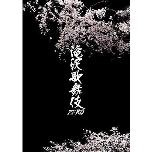 滝沢歌舞伎ZERO《通常盤 格安激安 通常仕様》 信用 Blu-ray