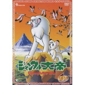 【送料無料】ジャングル大帝 Complete BOX (期間限定) 【DVD】