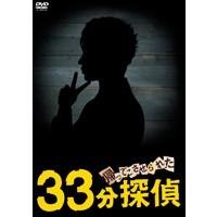 帰ってこさせられた33分探偵 DVD-BOX 【DVD】