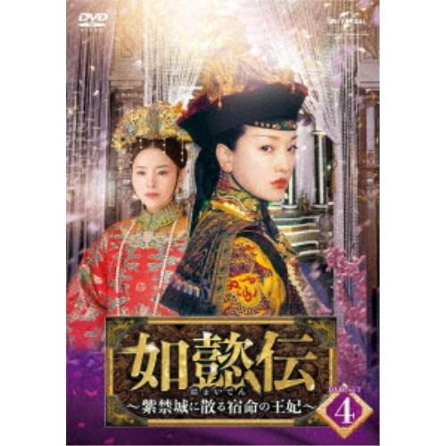 如懿伝~紫禁城に散る宿命の王妃~ DVD-SET4 【DVD】