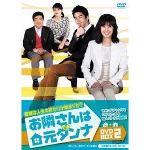 お隣さんは元ダンナ DVD-BOX2 【DVD】