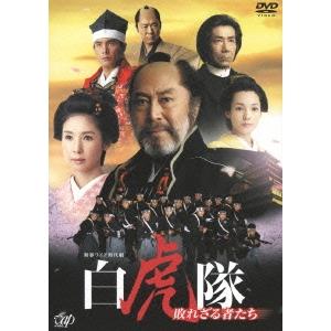 【送料無料】白虎隊 敗れざる者たち DVD-BOX 【DVD】