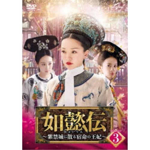 如懿伝~紫禁城に散る宿命の王妃~ DVD-SET3 【DVD】