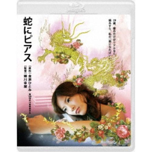 <title>国際ブランド 蛇にピアス Blu-ray</title>