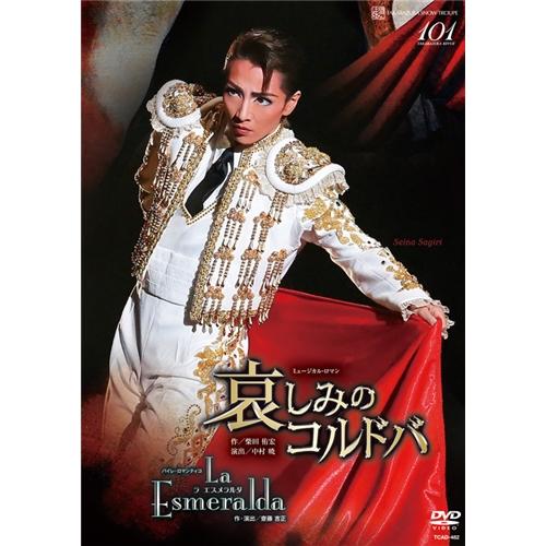 雪組全国ツアー公演 ミュージカル・ロマン『哀しみのコルドバ』/バイレ・ロマンティコ『La Esmeralda』 【DVD】