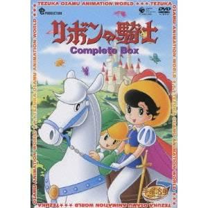 【送料無料】リボンの騎士 Complete BOX(期間限定) 【DVD】