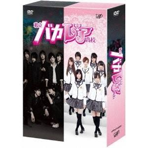 【送料無料】私立バカレア高校 DVD-BOX 【DVD】