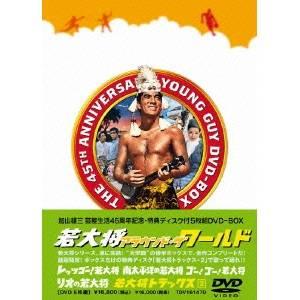 【送料無料】若大将アラウンド・ザ・ワールド 【DVD】