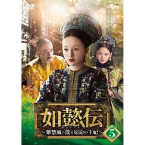 如懿伝~紫禁城に散る宿命の王妃~ DVD-SET5 【DVD】