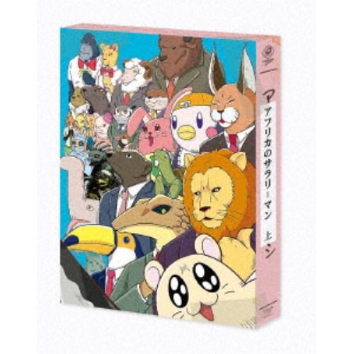 アフリカのサラリーマン DVD BOX 上巻 【DVD】