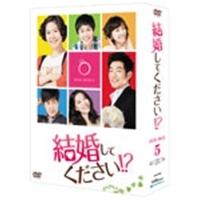 お隣さんは元ダンナ DVD-BOX5 【DVD】