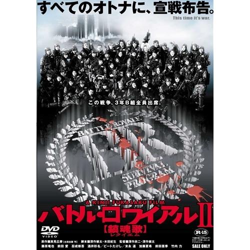 バトル・ロワイアル2 鎮魂歌(レクイエム) SPECIAL EDITION BOX 【初回限定生産】 【DVD】