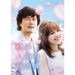 私の人生の春の日 一部予約 DVD-SET1 高額売筋 DVD