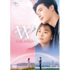 【送料無料】W -君と僕の世界- DVD SET2(お試しBlu-ray付き) 【DVD】