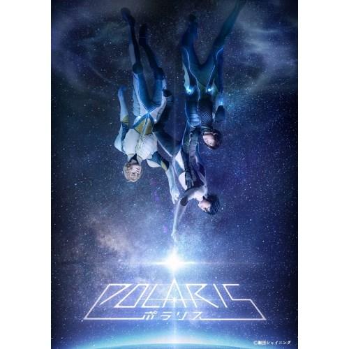 舞台「劇団シャイニング from うたの☆プリンスさまっ♪『ポラリス』」 【Blu-ray】