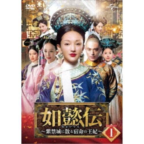 如懿伝~紫禁城に散る宿命の王妃~ DVD-SET1 【DVD】