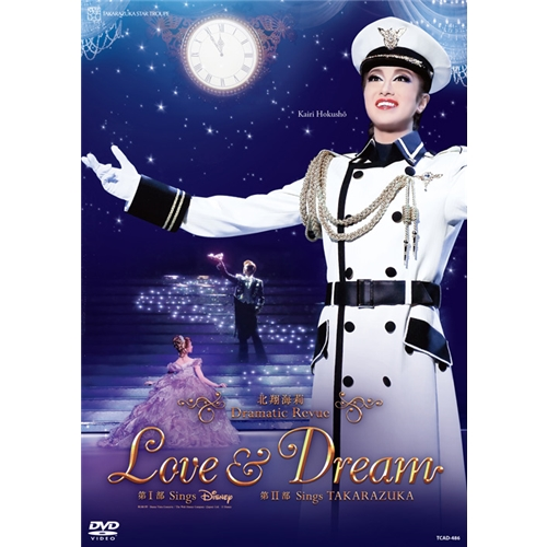 星組梅田芸術劇場公演 北翔海莉 Dramatic Revue 『LOVE & DREAM』 ? I. Sings Disney/ II. Sings TAKARAZUKA? 【DVD】