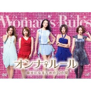 【送料無料】オンナ♀ルール 幸せになるための50の掟 DVD-BOX 【DVD】